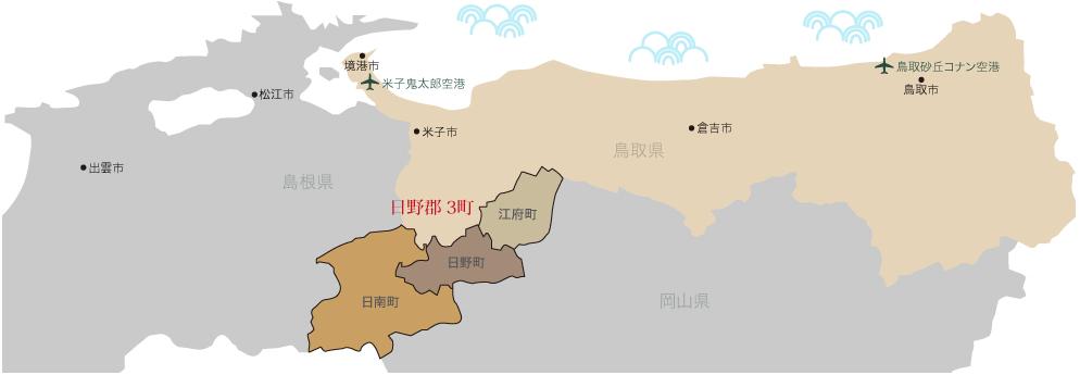 日野郡へのアクセス