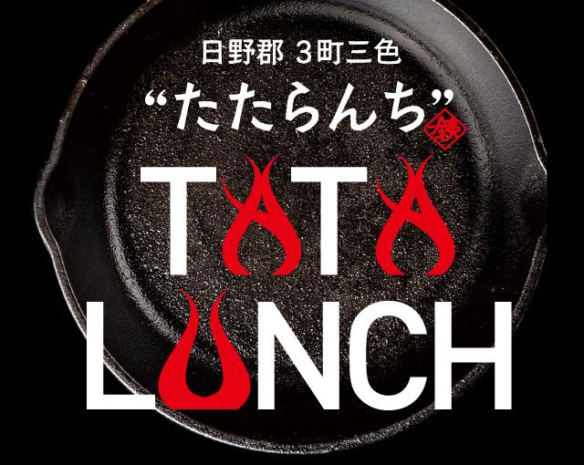 新・ご当地グルメ TATA LUNCH